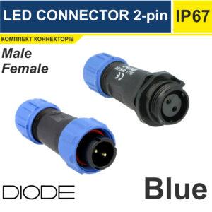 Комплект коннекторов пластик черно-синий